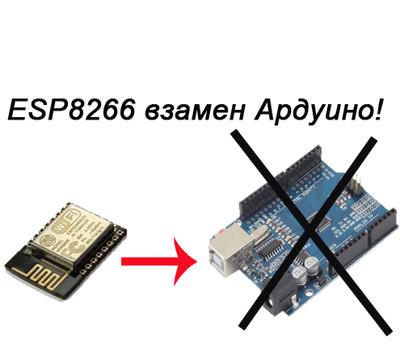 Программирование esp8266